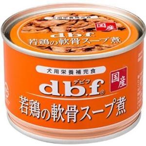 デビフ 若鶏の軟骨スープ煮 150g 【特売】|aquabase