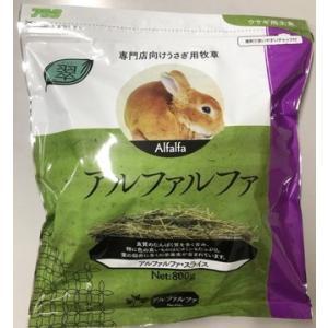 アラタ 翠 アルファルファ 800g|aquabase