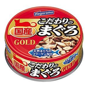 はごろもフーズ こだわりのまぐろ ゴールド 80g|aquabase