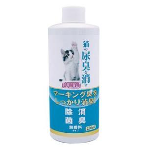 ニチドウ 猫の尿臭を消す消臭剤 詰替え用 250ml|aquabase