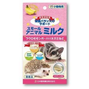 ニチドウ スモールアニマルミルク 50g|aquabase