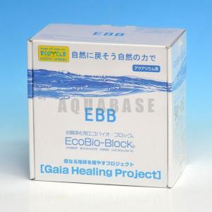 エコバイオブロック アクアリウム用|aquabase