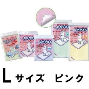 洗えるペットシーツ 防水タオル Lサイズ 900x670 ピンク|aquabase