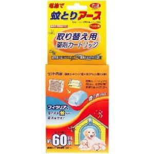 アース 電池で蚊とりアース ペット用取り替え用薬剤|aquabase