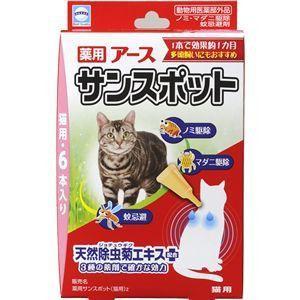アース 薬用アースサンスポット 猫用 6本入 【特売】|aquabase