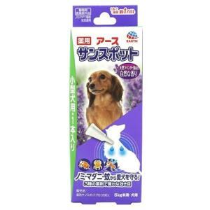 アース 薬用 サンスポット ラベンダー 小型犬用 1本入|aquabase