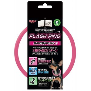ペティオ ナイトウォーカー フラッシュリング ピンク|aquabase