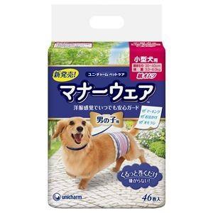 ユニチャーム マナーウェア 男の子用 小型犬用 46枚 【特売】