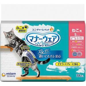 ユニチャーム マナーウェア ねこ用 猫用おむつ Sサイズ 38枚入|aquabase