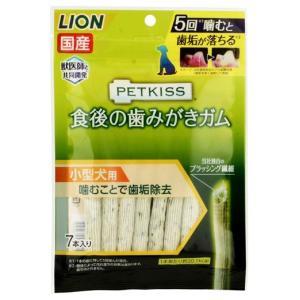 ライオン ペットキッス 食後の歯みがきガム 小型犬用 7本入