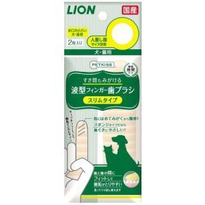 ライオン ペットキッス すき間もみがける 波型フィンガー歯ブラシ スリムタイプ 2枚入|aquabase