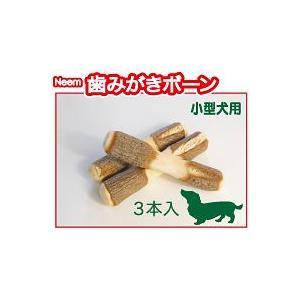 カワイ ニームプラス Neem歯みがきボーン 小型犬用 3本入 aquabase