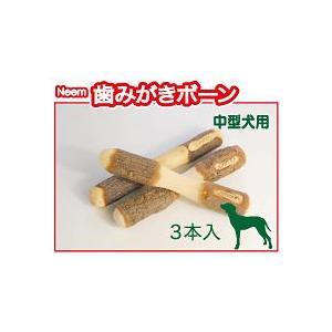 カワイ ニームプラス Neem歯みがきボーン 中型犬用 3本入|aquabase