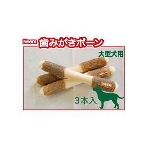 カワイ ニームプラス Neem歯みがきボーン 大型犬用 3本入|aquabase
