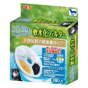 GEX ピュアクリスタル 軟水化フィルター 犬用 2個入 【特売】|aquabase