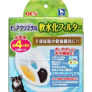 GEX ピュアクリスタル 軟水化フィルター 犬用 4個入|aquabase
