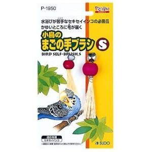 スドー 小鳥のまごの手ブラシ S aquabase