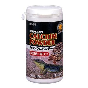 スドー カルシウムパウダー 80g|aquabase