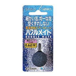 スドー バブルメイト S105-D 25mm丸|aquabase