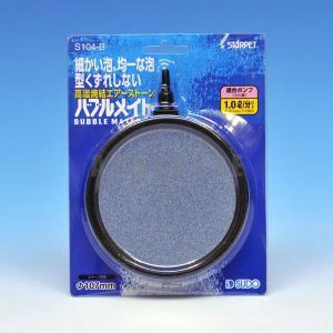 スドー バブルメイト S104-B 107×19mm円形|aquabase
