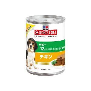 サイエンスダイエット パピー 缶詰 幼犬・母犬用 370g 【特売】|aquabase