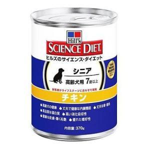 サイエンスダイエット シニア 缶詰 チキン 高齢犬用 370g 【特売】|aquabase