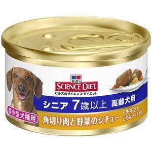 サイエンスダイエット 超小型犬種用 角切り肉と野菜のシチュー とろみソースがけ  チキン シニア 高齢犬用 85g 【特売】|aquabase