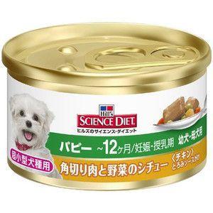 サイエンスダイエット 超小型犬種用 角切り肉と野菜のシチュー とろみソースがけ チキン パピー 幼犬・母犬用 85g 【特売】|aquabase