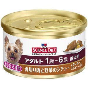 サイエンスダイエット 超小型犬種用 角切り肉と野菜のシチュー とろみソースがけ ターキー アダルト 成犬用 85g 【特売】|aquabase