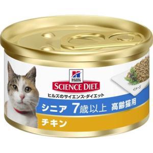 サイエンスダイエット シニア 高齢猫用 チキン 82g|aquabase