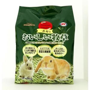 アニマルファーム おいしい牧草 1kg|aquabase