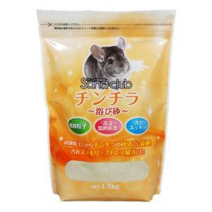 ナチュラルペットフーズ Sandclub チンチラ 浴び砂 1.5kg|aquabase