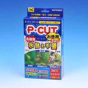 コトブキ ピーカット P-CUT マット お徳用|aquabase