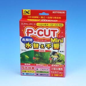 コトブキ ピーカット P-CUT ミニ|aquabase