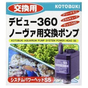 コトブキ システムパワーヘッド S5|aquabase