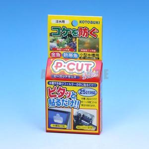 コトブキ ピーカット P-CUT キッス|aquabase