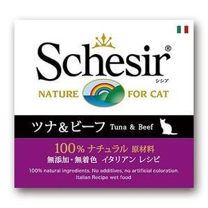 シシア Schesir キャット ツナ&ビーフ 85g|aquabase