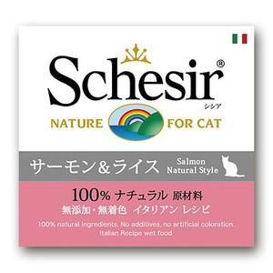 シシア Schesir キャット サーモン&ライス 85g|aquabase