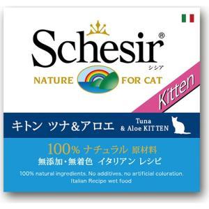 シシア Schesir キャット キトン ツナ&アロエ 85g|aquabase