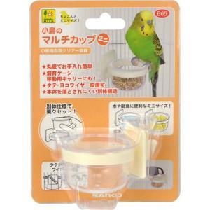 三晃商会 小鳥のマルチカップ ミニ aquabase