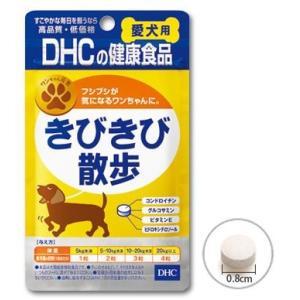 DHC きびきび散歩 愛犬用 60粒 【全国送料無料、代引き不可】 aquabase