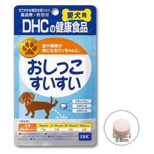 DHC おしっこすいすい 愛犬用 60粒|aquabase