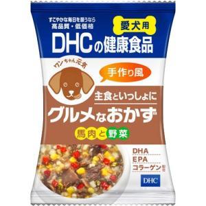 DHC 愛犬用 グルメなおかず 馬肉と野菜 19.8g|aquabase