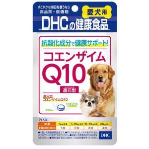 DHC コエンザイムQ10還元型 愛犬用 60粒入|aquabase