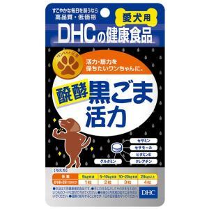 DHC 醗酵黒ごま活力  愛犬用 60粒入|aquabase