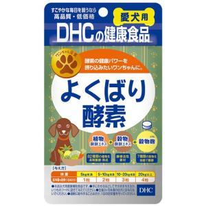 DHC よくばり酵素 愛犬用 60粒入|aquabase