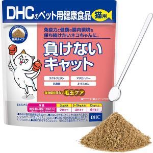 DHC 猫用 国産 負けないキャット 50g|aquabase