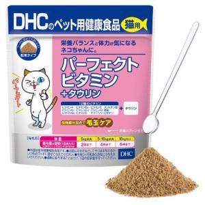DHC 猫用 国産 パーフェクトビタミン+タウリン 50g|aquabase