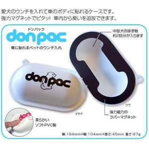 ドンパック POP グリーン|aquabase|02