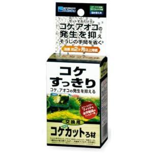 水作 水作カートリッジ/ろ材ケース詰替用 コケカットろ材|aquabase